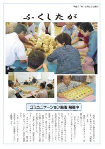 fukushitaga2015のサムネイル