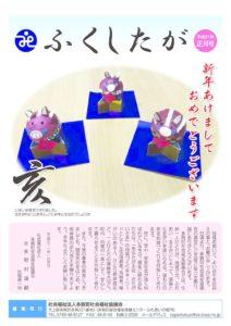 fukushitaga201901のサムネイル