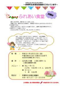 201903-fureaishokudou.pdfのサムネイル