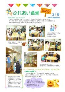 fureai-shokudou-dayori-21のサムネイル