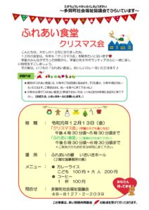 201912-fureaishokudou.pdfのサムネイル