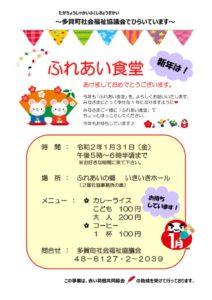 202001-fureaishokudouのサムネイル