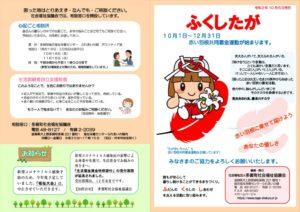 fukushitaga202010のサムネイル