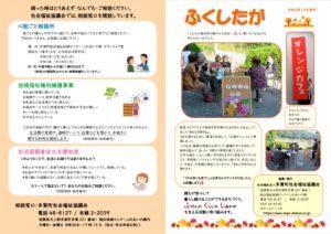 fukushitaga202012のサムネイル